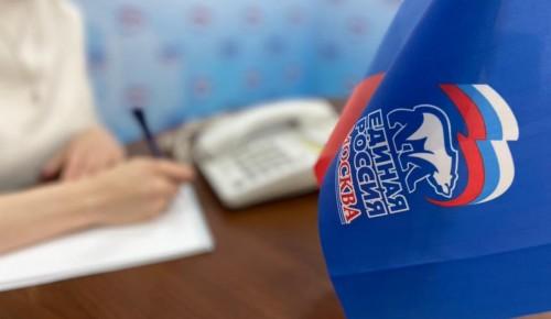 Новый этап в работе партийных приемных «Единой России» в Москве