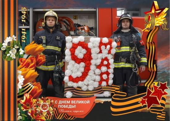 Подарок пожарным на День Победы