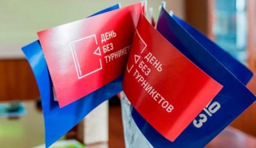 Москвичам помогут трудоустроиться при помощи акции «День без турникетов»