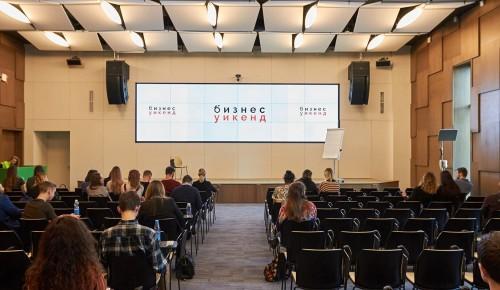 Сергунина: Два курса столичного образовательного проекта «Бизнес-уик-энд» стартуют 24 мая