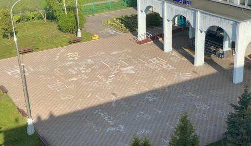 Выпускники-2021 школы № 1354 «Вектор» оставили на память альма-матер 80 рисунков на асфальте