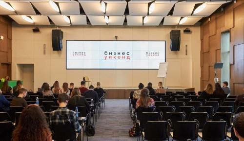 Московский проект «Бизнес-уик-энд» запускает две программы для начинающих предпринимателей — Сергунина