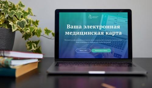 Электронная медкарта стала в два раза популярнее у москвичей