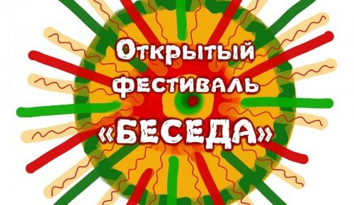 """Жителей Академического района приглашают на фестиваль фольклора """"Беседа"""""""