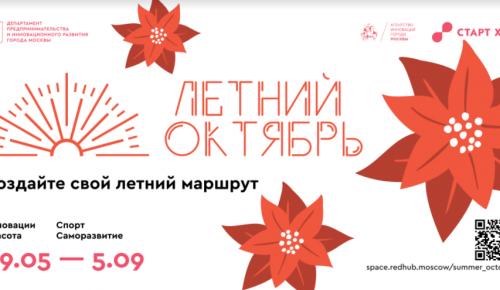 Общегородской культурно-образовательный проект «Летний Октябрь» стартует на выходных в столице