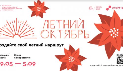 В Москве стартует культурно-образовательный проект «Летний Октябрь»