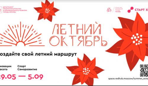 Культурно-образовательный проект «Летний Октябрь» стартует в Москве в конце мая