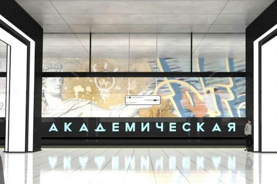 """Станцию """"Академическая"""" оформят в духе современной античности"""