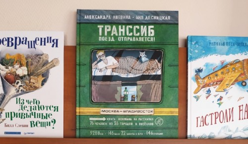 В библиотеку №173 привезли новые книги