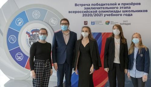Собянин: Москвичи завоевали половину дипломов всероссийской олимпиады школьников 2020-2021 учебного года