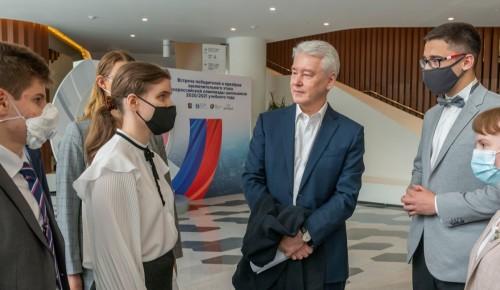 Собянин: Москвичи завоевали половину дипломов Всероссийской школьной олимпиады