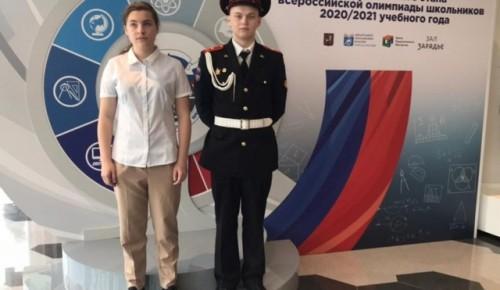 Ученики школы № 1507 успешно выступили на олимпиаде