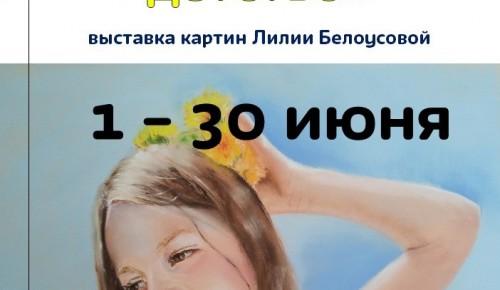 В Южном Бутово пройдет выставка работ художницы Лилии Белоусовой