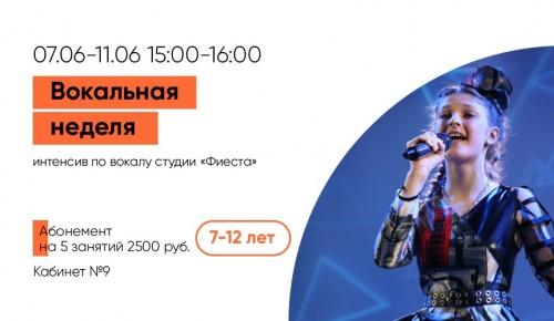 """""""Вокальная неделя"""" в Культурном центре """"Лира"""""""