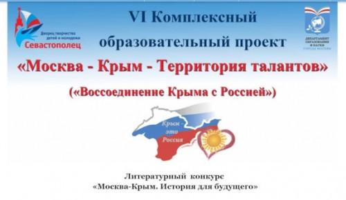 Ученики школы №17 стали лауреатами VI Комплексного образовательного проекта «Воссоединение Крыма с Россией»
