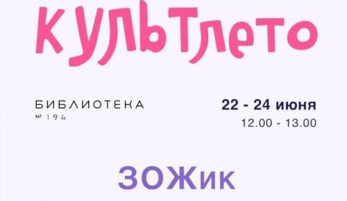 Библиотека №194 присоединилась к проекту  КУЛЬТлето