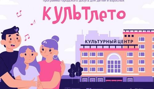 """В Центре культуры и досуга """"Академический"""" стартовала городская акция """"КультЛето""""."""