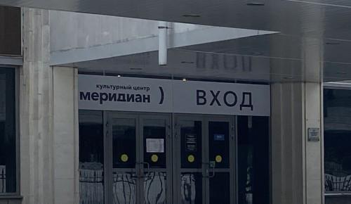 В центре «Меридиан» открыт набор в кружки и студии для детей и взрослых