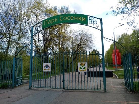 """В парке """"Сосенки""""  пройдет интеллектуальный турнир 12 июня"""