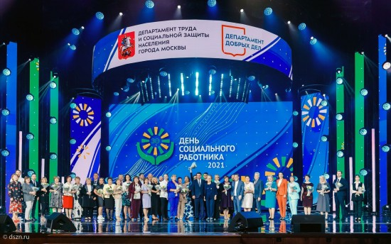 Социальные работники Котловки отметили свой профессиональный праздник в Кремлевском дворце