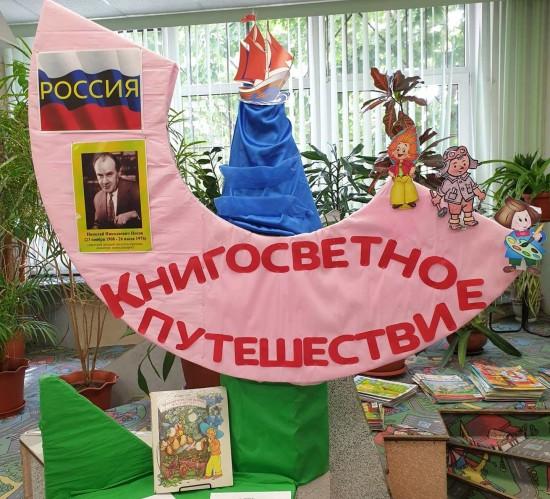 В библиотеке №192 Северного Бутова проходит акция в поддержку летнего детского чтения Книгосветное путешествие