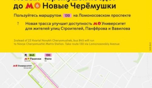 """Маршрут автобуса №845 теперь будет проходить через метро """"Новые Черемушки"""""""