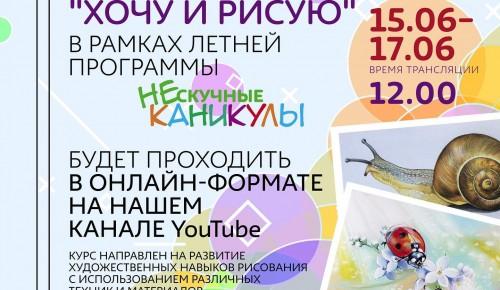 Библиотека №192 Северного Бутова проводит интенсив по рисованию «Хочу и рисую» в онлайн формате