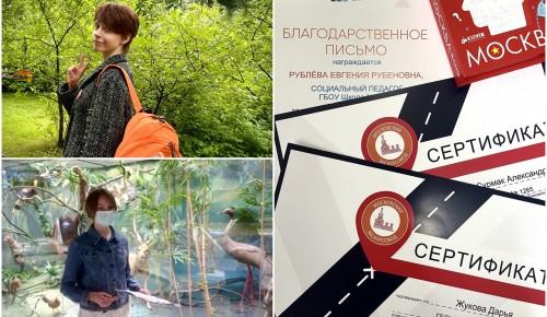 """Ученики школы №1265 получили сертификаты проекта """"Московский экскурсовод"""""""
