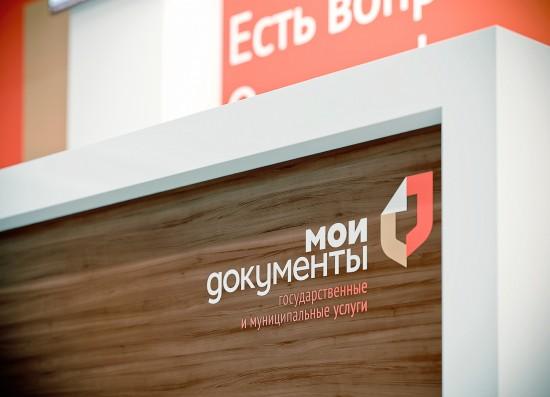"""""""Мои документы"""" изменили график работы в связи с обострением  коронавируса"""