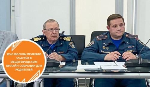 МЧС Москвы приняло участие в общегородском онлайн-собрании для родителей