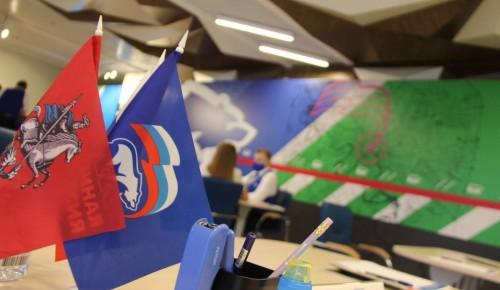 Центральная московская приемная «Единой России» на Покровке, 47 приняла первые обращения москвичей