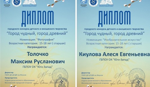 """Учащихся ОК """"Юго-Запад"""" в Котловке  наградили дипломами за участие в конкурсе """"Город чудный, город древний"""""""