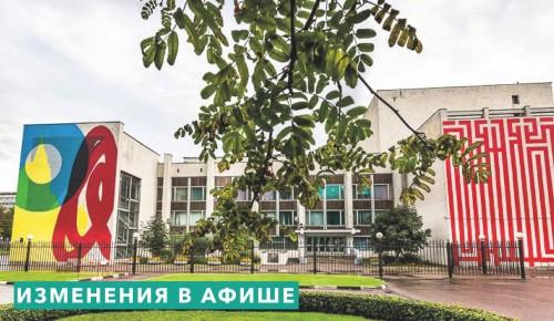 """В афише КЦ """"Меридиан"""" произошли изменения"""