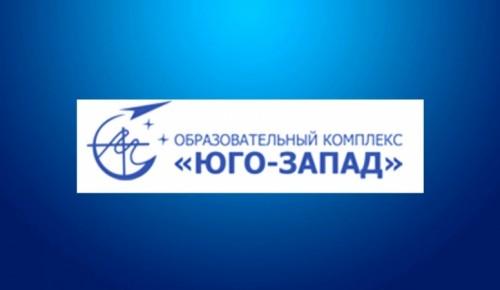 """Подать документы на обучение в ОК """"Юго-Запад"""" можно на портале mos.ru"""