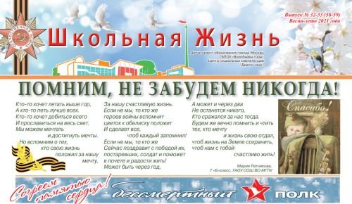Московский дворец пионеров представил новый выпуск газеты «Школьная жизнь»