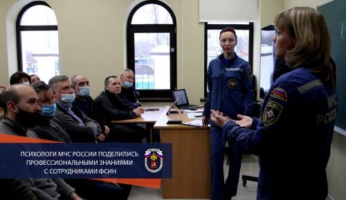 Психологи МЧС России поделились профессиональными знаниями с сотрудниками ФСИН