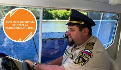 В МЧС Москвы усилили контроль за отдыхающими у воды