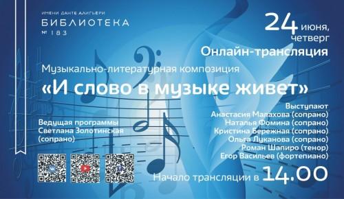 Библиотека №183 им. Данте Алигьери приглашает на онлайн-концерты 24 июня