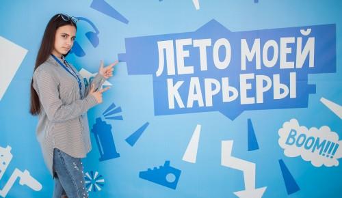 """Школьников Конькова приглашают к участию в профориентационной онлайн-программе """"Лето моей карьеры"""""""