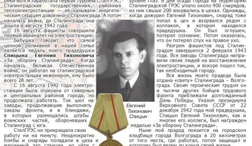 В школе №17 опубликовали газету, посвящённую 76-летию Победы в Великой Отечественной войне