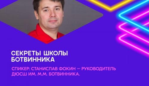 В Московском дворце пионеров 25 июня проходит серия онлайн-лекций