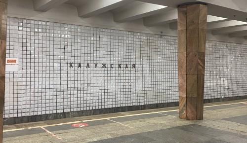На станции «Калужская» частично закрыт северный вестибюль