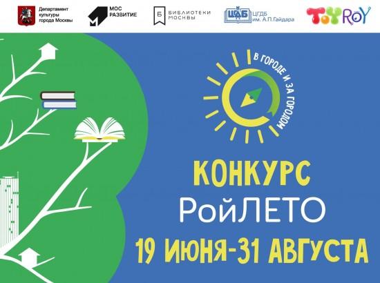 """Ребят из Тёплого Стана приглашают принять участие в конкурсе """"РойЛето!"""""""