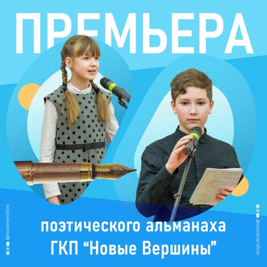 Московский дворец пионеров представит поэтический альманах ко Дню семьи, любви и верности