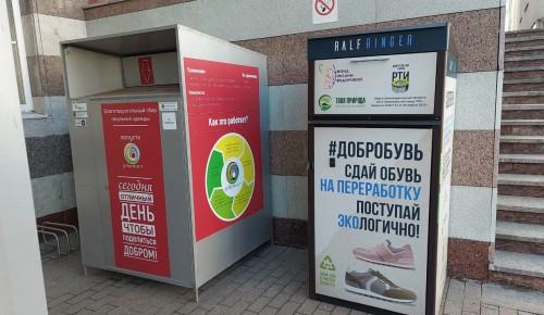 «Мосприрода» напомнила жителям Гагаринского района об экопроекте «Добробувь»