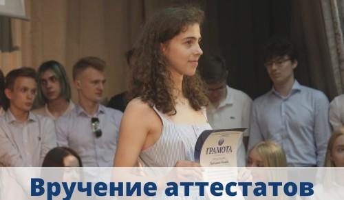 В лицее «Вторая школа» вручили выпускникам 129 аттестатов