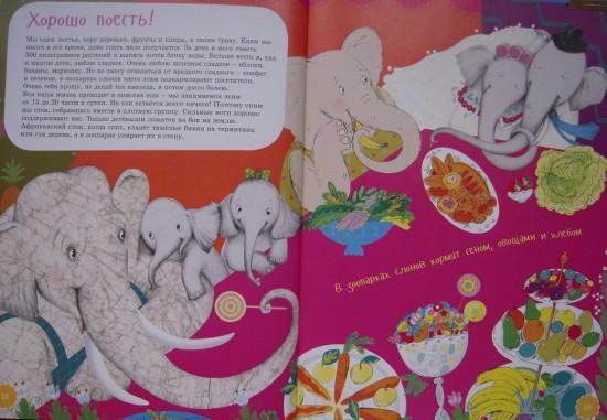 """Библиотека Есенина приглашает детей на программу """"Я слон"""""""