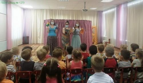 В дошкольном отделении школы №1273 провели День театра