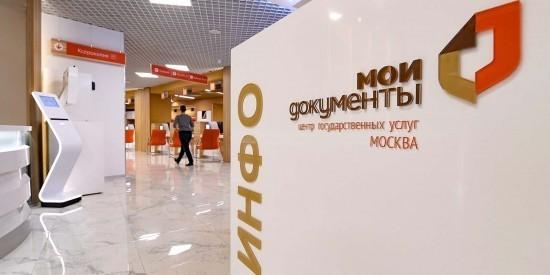 С помощью криптобиокабины в «Моих документах» москвичи оформили 2 тыс. загранпаспортов
