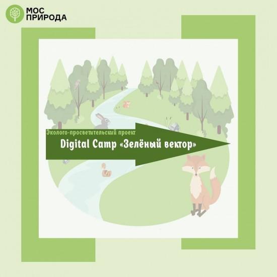 Экоцентр «Воробьёвы горы» рассказал о запуске Мосприродой экологического проекта